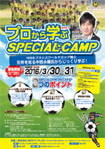 special camp